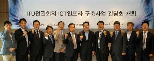 정보화진흥원, ITU전권회의 ICT인프라 구축 간담회 개최